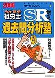 うかるぞ社労士SRゼミ過去問分析塾〈2006年版〉 (受験者のための社労士BOOK)