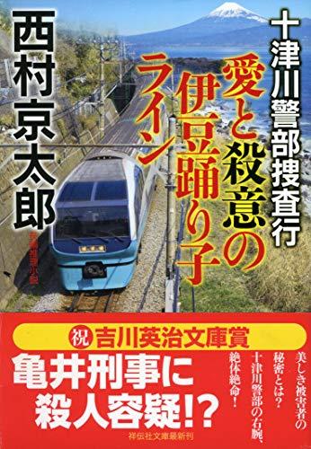 十津川警部捜査行 愛と殺意の伊豆踊り子ライン (祥伝社文庫)