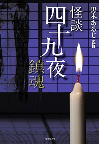怪談四十九夜 鎮魂 (竹書房文庫)