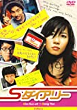 [DVD]Sダイアリー