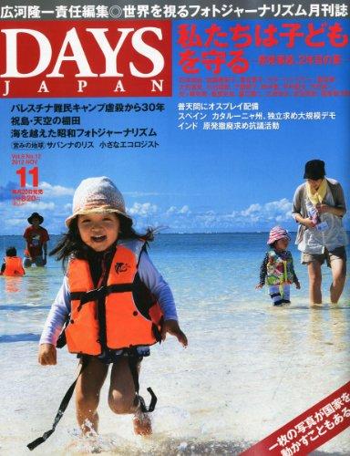 DAYS JAPAN (デイズ ジャパン) 2012年 11月号 [雑誌]