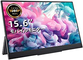 モバイルモニター 2020最新版 モバイルディスプレイ 15.6インチ スイッチ用モニター ゲームモニター 非光沢IPSパネル/IPSパネル/USB Type-C/HDMI薄型 軽量 1920x1080FHD USB Type-C/mini...