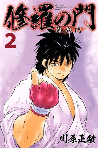 Shura No Mon: Dai Ni Mon [Japanese Edition] Vol.2