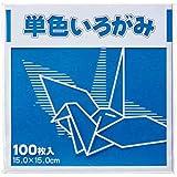 単色折り紙 15×15cm 100枚 青