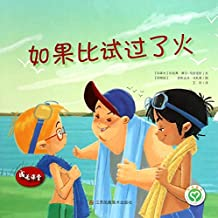 If the Competation Is Over (Chinese Edition)