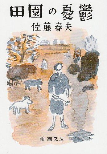 田園の憂鬱 (新潮文庫)