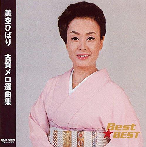 美空ひばり 古賀メロディ選曲集 12CD-1227N