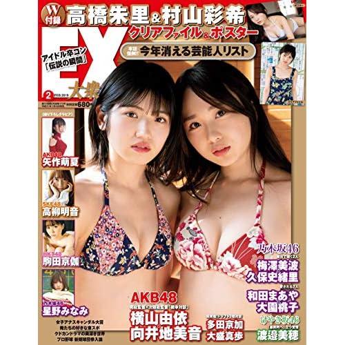 EX 大衆 2019年2月 表紙画像