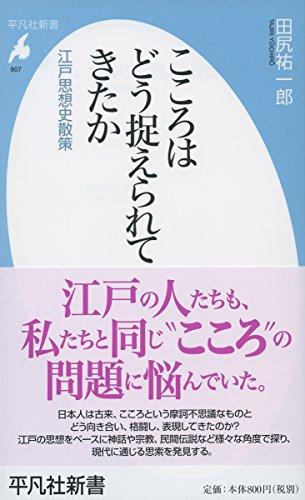 こころはどう捉えられてきたか: 江戸思想史散策 (平凡社新書)