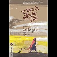 A THOUSAND SPLENDID SON (Marathi Edition)