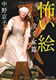 「怖い絵 泣く女篇」中野 京子