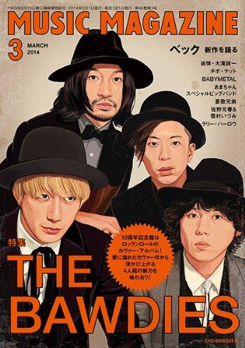 MUSIC MAGAZINE (ミュージックマガジン) 2014年 03月号 [雑誌]