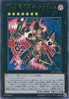 Secret Rare -1st BLRR-EN031 2X Number 67: Pair-a-Dice Smasher Yu-Gi-Oh!