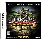 SIMPLE DSシリーズ Vol.21 THE 歩兵 ~部隊で出撃!戦場の犬たち~