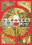 Rental Magica - Madou manual Encyclopedia (Kadokawa Sneaker Bunko) (2007) ISBN: 4044249172 [Japanese Import]
