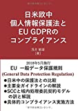 日米欧中 個人情報保護法とEU GDPRのコンプライアンス (MyISBN - デザインエッグ社)