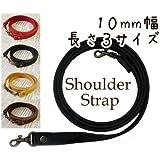 【INAZUMA】 バッグ用ショルダーストラップ/ショルダーひも約110cm 幅約10mmYAS-1011#11黒