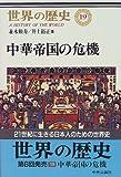 世界の歴史 (19) 中華帝国の危機