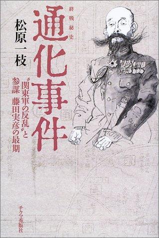 """通化事件―""""関東軍の反乱""""と参謀..."""