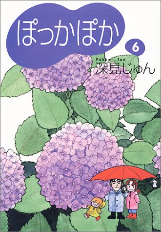 ぽっかぽか 6 (YOU漫画文庫)