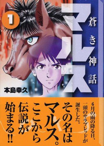 Aoki Shinwa Mars (1) (Kodansha Manga Bunko) (2005) ISBN: 4063609375 [Japanese Import]