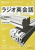 NHKラジオ ラジオ英会話 2018年 05 月号 [雑誌]