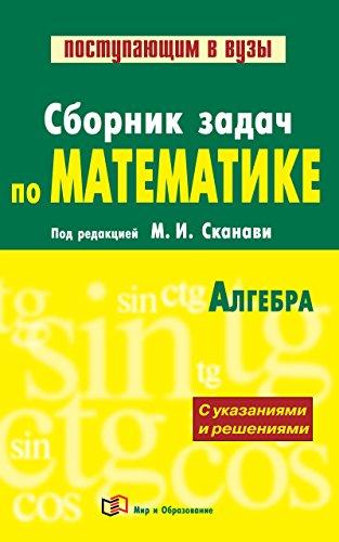 Сборник задач по математике с решения решение задач с помощью оператора for