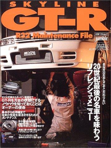 Price comparison product image Nissan Skyline GT-R R32 Maintenance File (Japan Import)