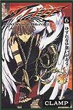 ツバサ―RESERVoir CHRoNiCLE (6) 少年マガジンコミックス