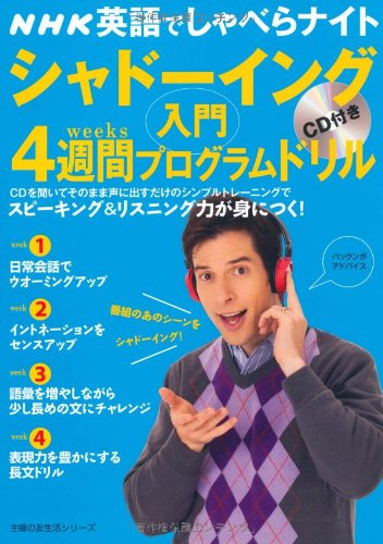 Night with CD shadowing Introduction 4 weeks drill program (friend living series of housewife) speak on NHK English ISBN: 4072764698 (2011) [Japanese Import] ebook