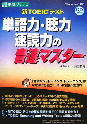 Speed ??of sound master of the new TOEIC test vocabulary, hearing, quick ?? (eastward Books) (2007) ISBN: 4890853774 [Japanese Import]