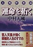 「運命を拓く―天風瞑想録」中村天風