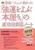 「図解 斎藤一人さんに教わった「強運をよぶ本屋さん」の成功法則実践ノート」池田 光