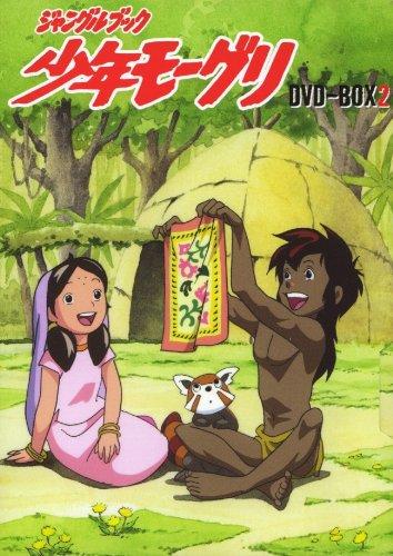ジャングルブック 少年モーグリ DVD-BOX 2