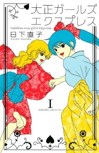 大正ガールズ エクスプレス(1) (KC KISS)