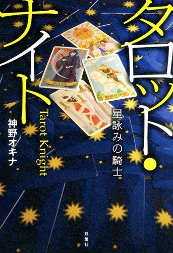 タロット・ナイト-星詠みの騎士-