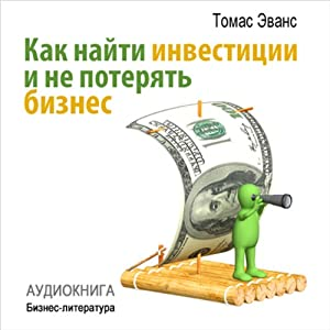 Kak najti investicii i ne poterjat' biznes [How to Find Investments and Not Lose] Audiobook
