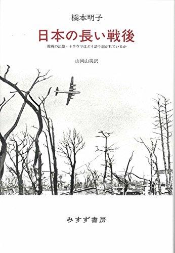 日本の長い戦後――敗戦の記憶・トラウマはどう語り継がれているか