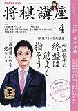 NHK将棋講座 2017年4月号 [雑誌] (NHKテキスト)