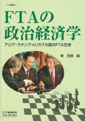 FTA no seiji keizaigaku : Ajia, Raten Amerika 7kakoku no FTA kōshō ePub fb2 ebook