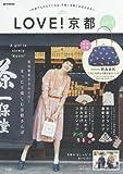 LOVE! 京都 2017 (e-MOOK)