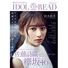 IDOL AND READ 表紙画像