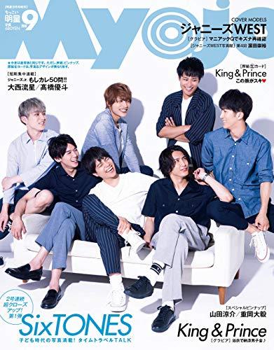 Myojo 2019年9月号 画像 C