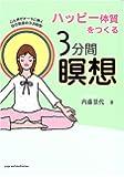 ハッピー体質をつくる3分間瞑想―心と体がオーラに輝く月の意識のヨガ瞑想