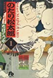 のたり松太郎 (1) (小学館文庫)