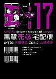 黒鷺死体宅配便(17) (角川コミックス・エース)