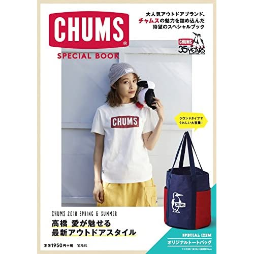 CHUMS SPECIAL BOOK 画像