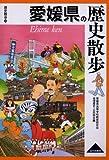 愛媛県の歴史散歩