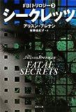 シークレッツ―FBIトリロジー〈2〉 (集英社文庫)