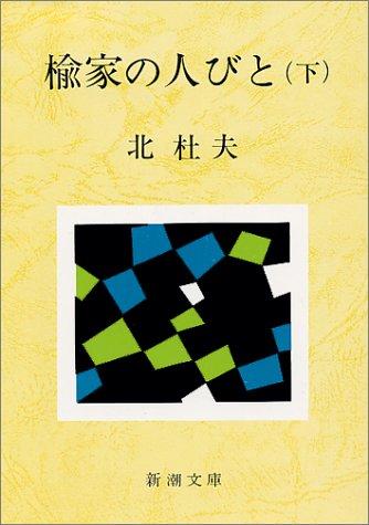 楡家の人びと (下巻) (新潮文庫)